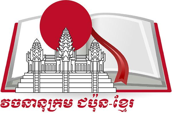 Japanese Khmer Dictionary Logo